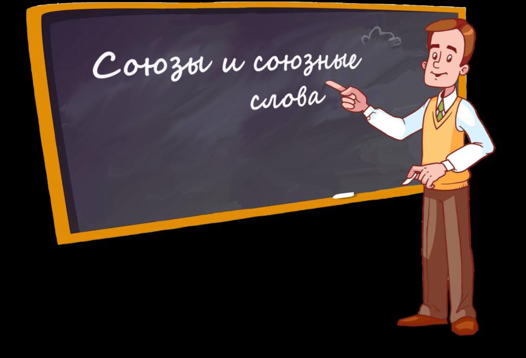 учитель у доски, школа, урок